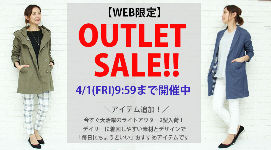 【OUTLET SALE】アイテム追加!
