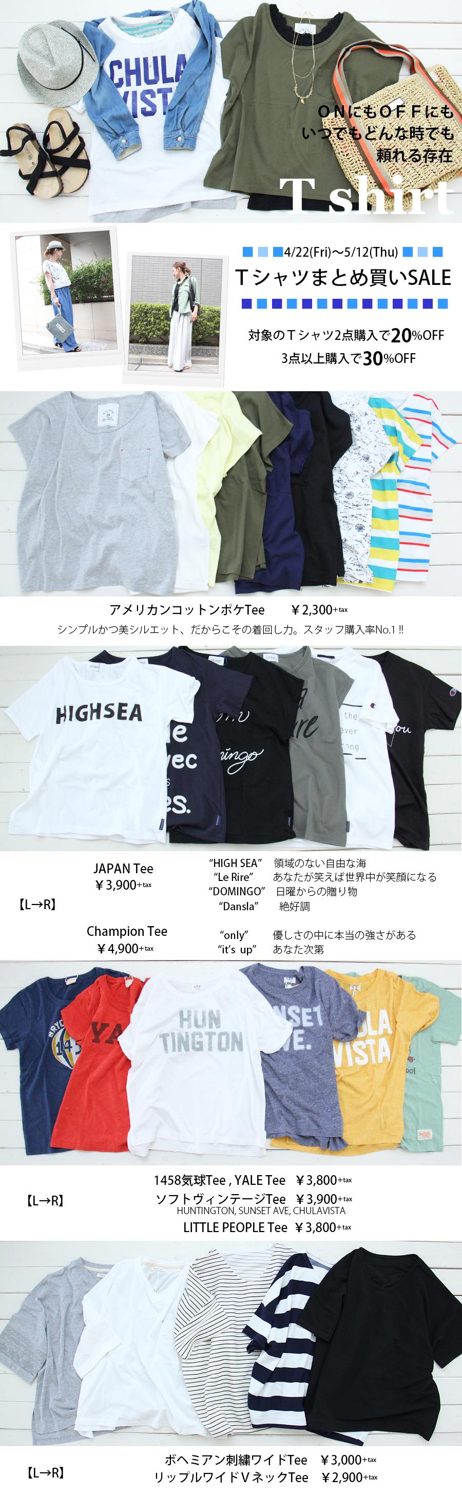 Tシャツまとめ買いSALE