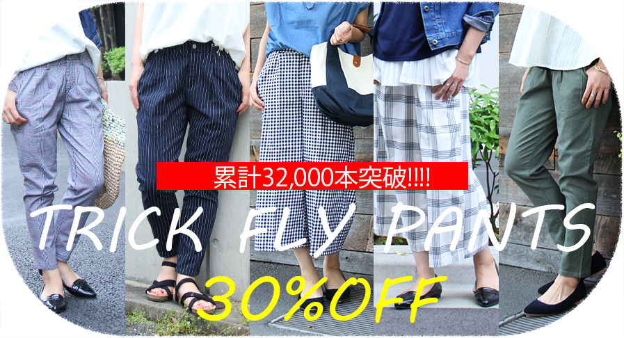 TRICK FLY30%OFF