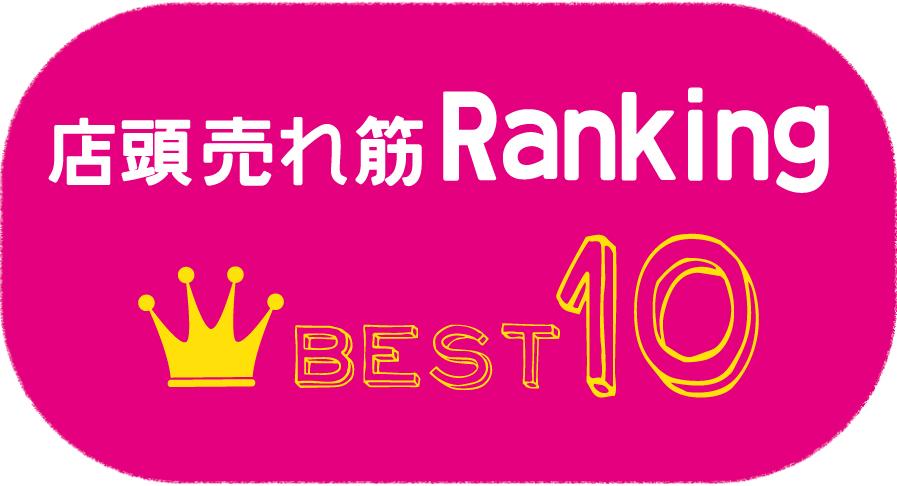 WEEKLY 売れ筋ランキングBEST10