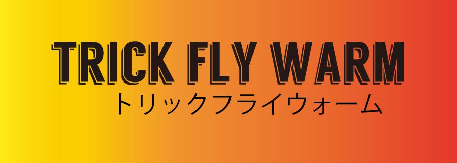 TRICK FLY WARM2016
