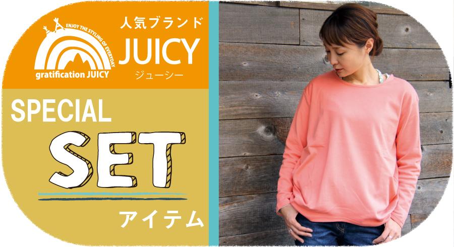 人気ブランド「JUICY」Special SET Item!!