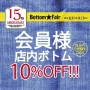 BOTTOM☆FAIR 会員様ボトム10%OFF!!!