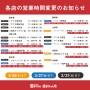 営業時間変更のお知らせ3/25~