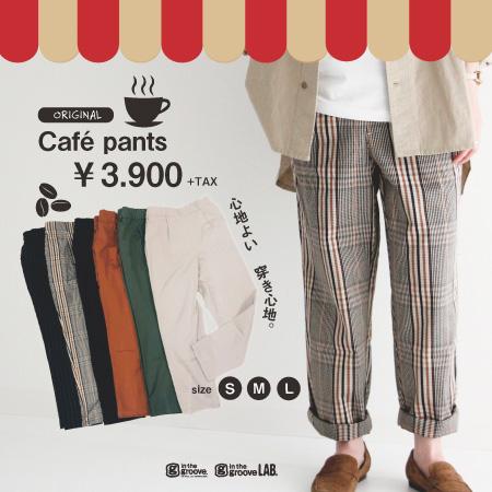 Cafépants